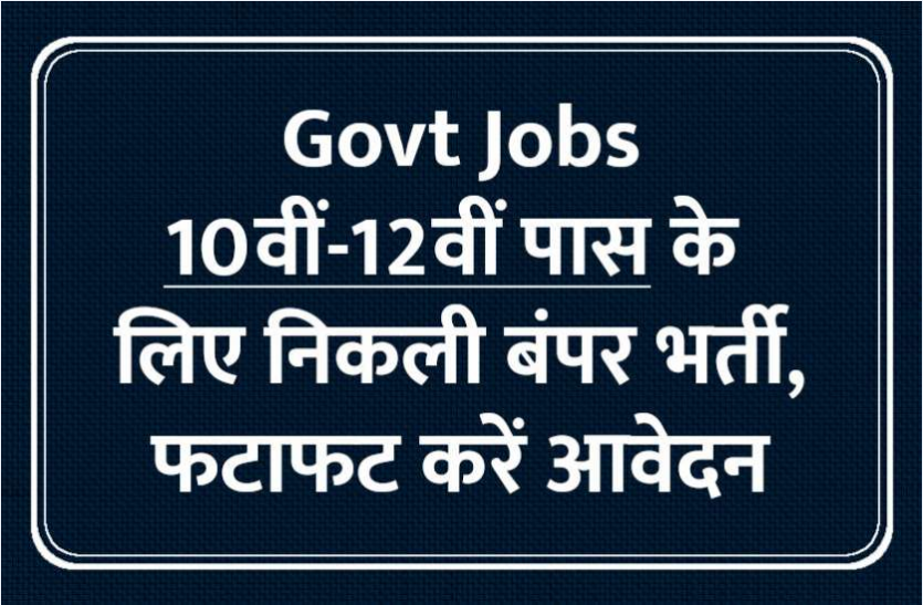 Latest Notifications for Government Jobs Websites